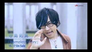 寺島拓篤 / 8thシングル「Nameless Story」Music Clip Short ver.