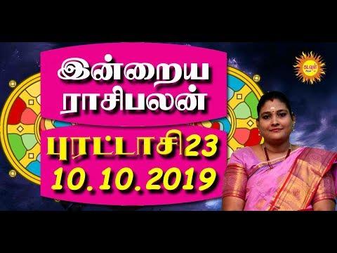 Today RasiPalan DAILY RASIPALAN 10.10.2019 Indraya RasiPalan இன்றைய ராசிபலன் தினபலன் KADAVUL ARUL TV