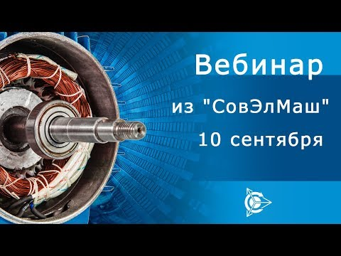 """Вебинар нового формата из """"СовЭлМаш"""" 10 сентября"""