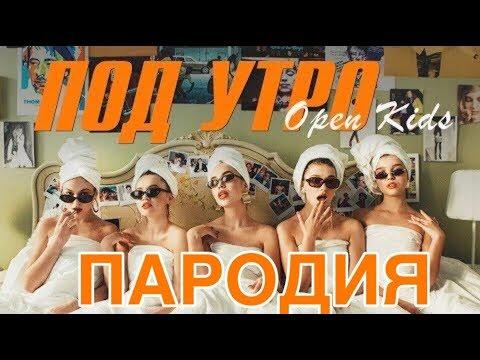Опен Кидс - Под утро ПАРОДИЯ