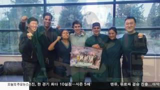 '굿닥터' ABC 정규시즌 편성 쾌거 5.12.2017 KBS America News - Video Youtube