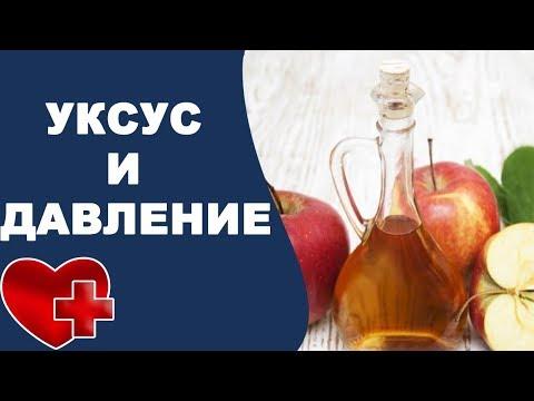 Яблочный уксус при лечении гипертонии