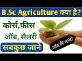 B.Sc Agriculture Kya hai   B.Sc Ag kya hai   B Sc Agriculture Course Details in Hindi   Ayush Arena