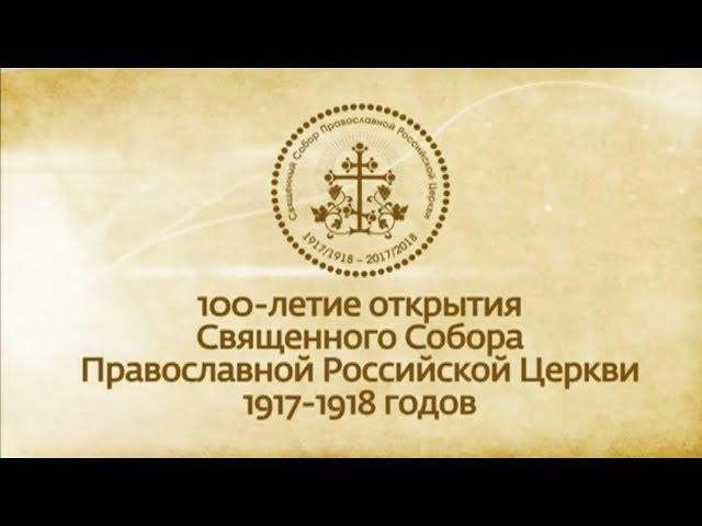 100-летие Всеправославного Поместного Собора 1917 года