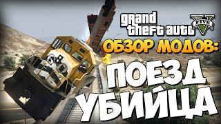 GTA 5 Mods :  Railroad Engineer - ПОЕЗДА УБИЙЦЫ
