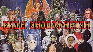 Виды Инопланетян (Рептилойды, Норды, Серые)
