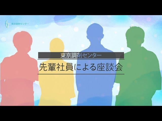 東京調剤センター社員座談会2021~在宅医療について~