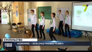 В Одесі відкрили зимову екошколу для соціально відповідальних школярів