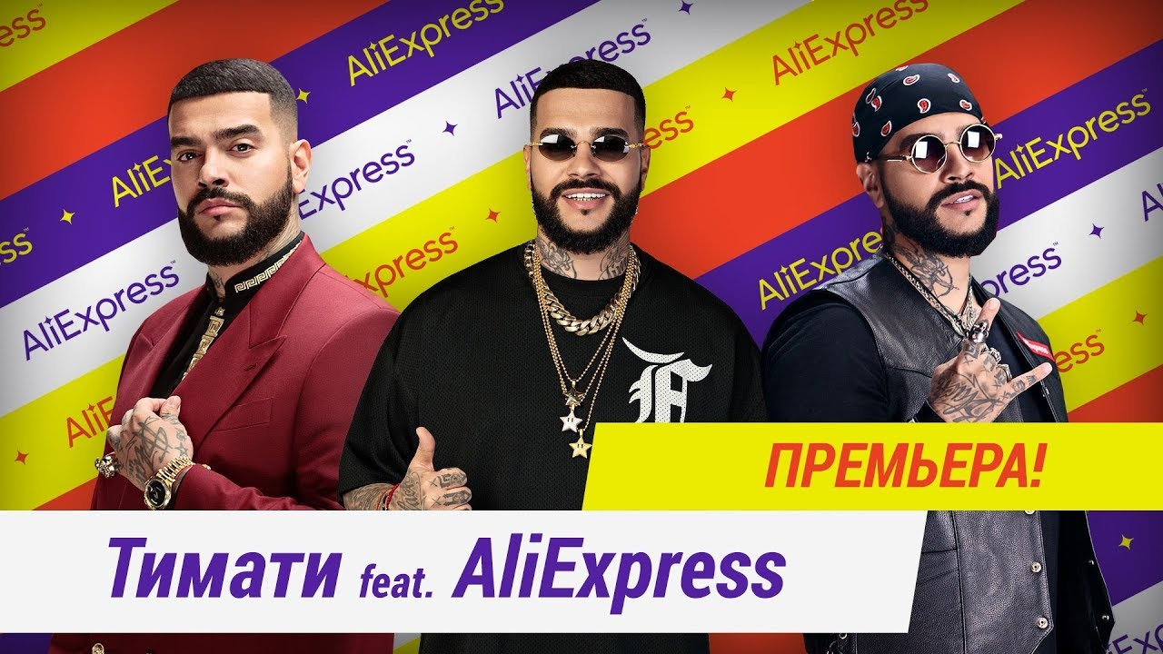 Тимати — AliExpress