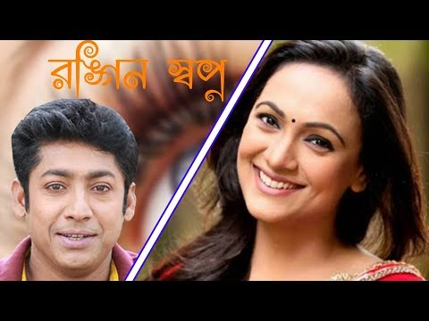 New natok 2019 | bangla natok | রঙ্গিন স্বপ্ন | bd natok | নাটক | bindhu | rownok hasan