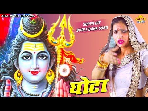 Bhole Baba Songs || Ghota || घोटा || Pooja Sharma || Santram Banjara || Alka Music