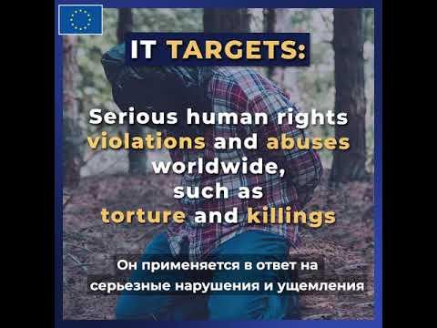 Общий режим санкций ЕС за нарушения прав человека
