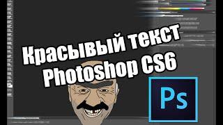 Как сделать красивый текст(ДЛЯ НОВИЧКОВ) В Photoshop CS6