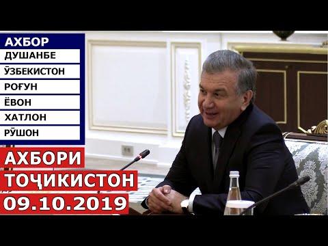 Ахбори Точикистон / Новости - 09.10.2019