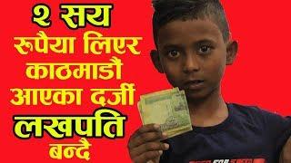 २ सय रुपैयाँ बोकेर काठमाडौं आएका अशोक दर्जी यसरी लखपति बन्दै ।। Ashok Darji in Kathmandu