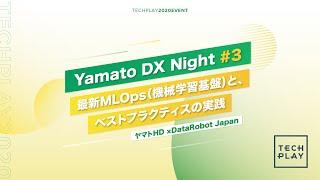 【ヤマトHD × DataRobot Japan】最新MLOps(機械学習基盤)と、ベストプラクティスの実践 - Yamato DX Night #3 -