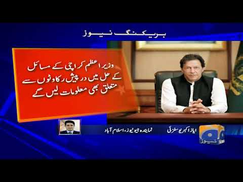 PM Imran Khan Ne Karachi Ke Masaail Ka Notice Le Liya