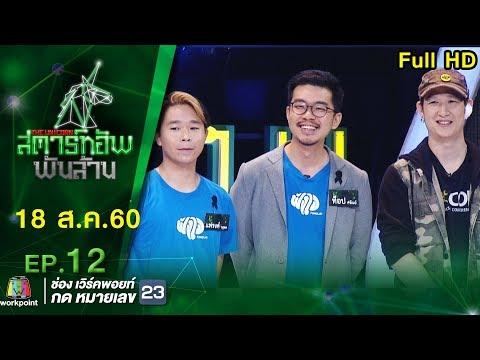 THE UNICORN สตาร์ทอัพ พันล้าน (รายการเก่า) |  EP12 | Fungjai | 18 ส.ค. 60 Full HD