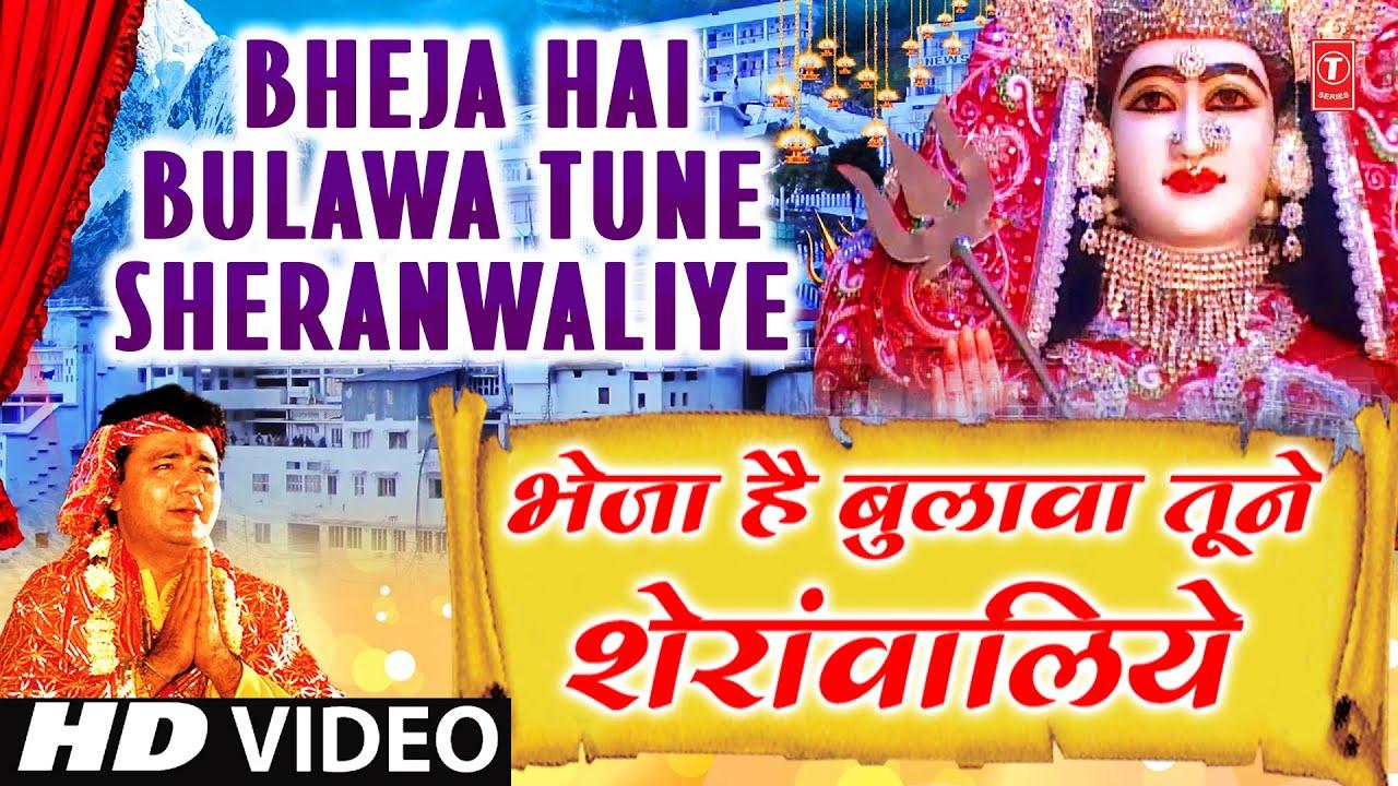 Bheja-Hai-Bulawa-Tune-Sheranwaliye-Lyrics-In-Hindi