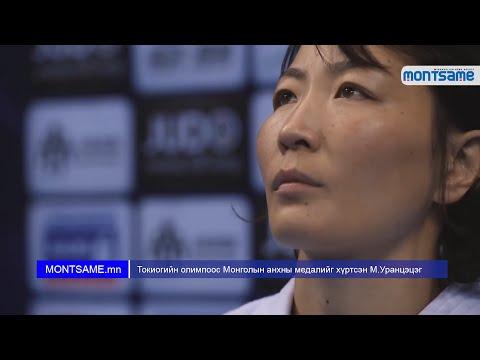 Токиогийн олимпоос Монголын анхны медалийг хүртсэн М.Уранцэцэг