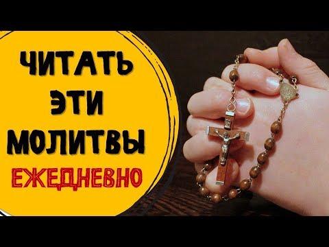 Читать эти МОЛИТВЫ каждый день, когда ТЯЖЕЛО и СТРАШНО | Эзотерика для Тебя Советы Православие