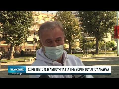 Δύσκολη η κατάσταση και στα νοσοκομεία της Περιφέρειας| 30/11/2020 | ΕΡΤ