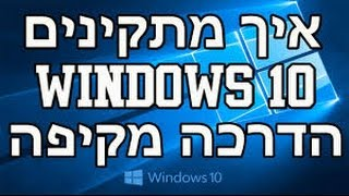 Windows 10 Pro/Home 32bit/64bit הורדה והדרכה מלאה
