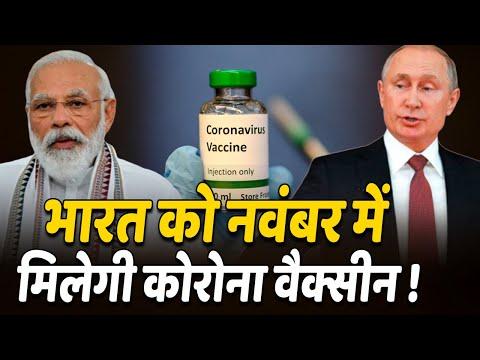 भारत को नवंबर में मिल जाएगी Corona vaccine, October में Russia में होगा टीकाकरण !