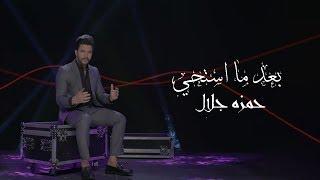 حمزة جلال - ما وفولي (حصرياً) | 2019 | (Hamza Jalal - Ma Wfole (Exclusive تحميل MP3