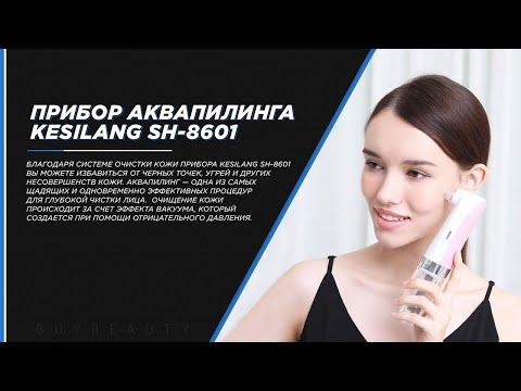 Портативный прибор для аквапилинга (Skin Radianse) Kesilang SH-8601