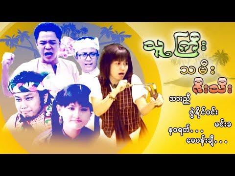 Tha gyi thamee zee thee
