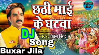 छठी माई के घटवा पर आजन बाजनpawan sing chhath puja gana d.j song - Download this Video in MP3, M4A, WEBM, MP4, 3GP