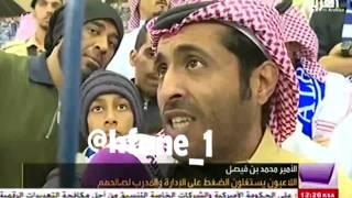 محمد بن فيصل يهاجم لاعبين الهلال بعد خسارة كاس ولي العهد