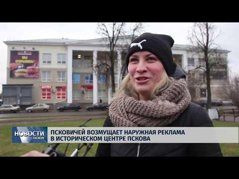 Новости Псков 05.12.2019 / Псковичей возмущает наружная реклама в историческом центре Пскова