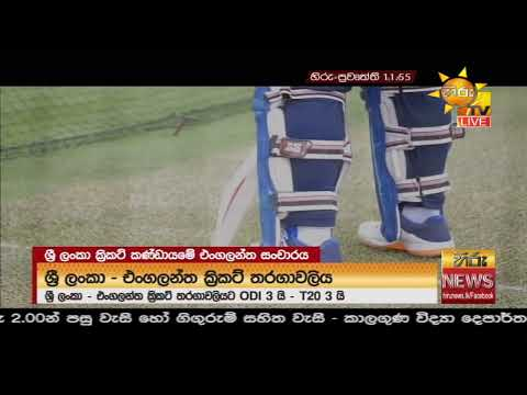 Hiru News 11.55 AM | 2021-01-26