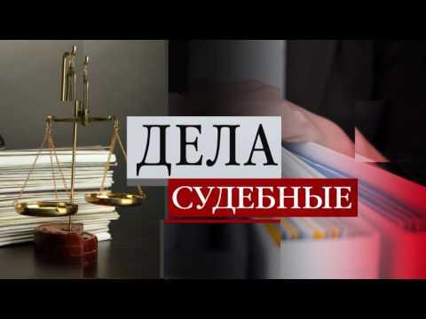 Дела судебные - выпуск 2