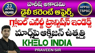 Daily Current Affairs in Telugu   23 APRIL 2021   Hareesh Academy   APPSC   TSPSC   Group2   SI-PC