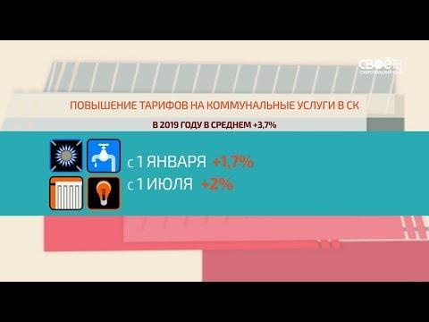 АЗБУКА ЖКХ Увеличение тарифов на коммунальные услуги