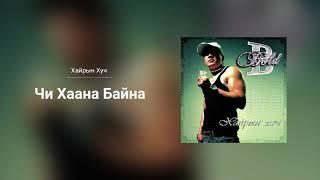 Bold - Chi Haana Baina (Audio)