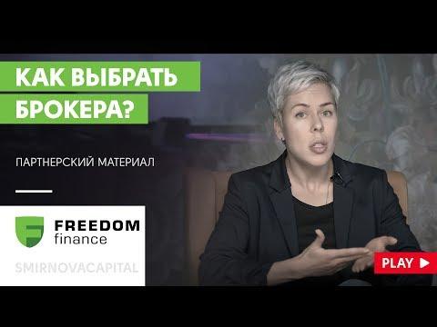 Наталья Смирнова // Как выбрать брокера?