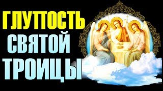 Для Чего ПРИДУМАЛИ Святую ТРОИЦУ?   Откровение Бога.