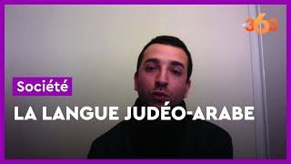 L'histoire du judéo-arabe, la langue que parlaient les juifs marocains
