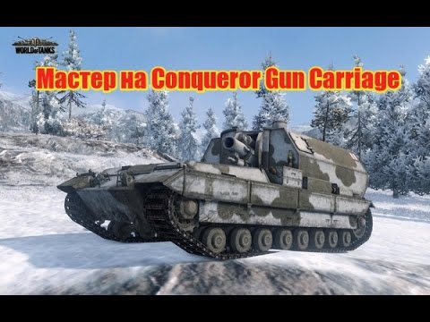 Мастер на Conqueror Gun Carriage*Master Conqueror Gun Carriage