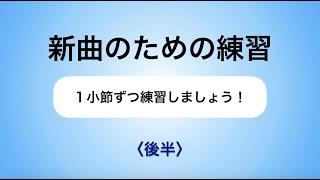 彩城先生の新曲レッスン〜1小節ずつ4-6後半〜のサムネイル画像