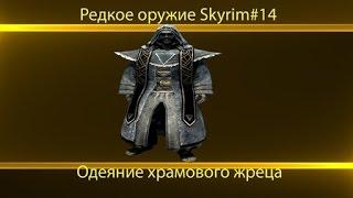 Редкое оружие : Skyrim. №14 Одеяние храмового жреца