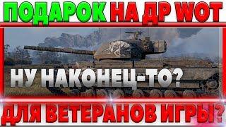 ПОДАРОК ДЛЯ ВЕТЕРАНОВ WOT НА ДЕНЬ РОЖДЕНИЯ ТАНКОВ? КАКОЕ НАГРАЖДЕНИЕ БУДЕТ ДЛЯ НИХ? world of tanks
