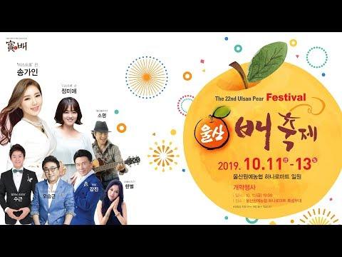 제22회 울산 배축제 개막공연 (송가인, 정미애, 강진, 소명, 한별, 수근)