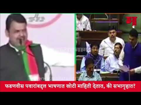 Devendra Fadnavis gives wrong information about Sharad Pawar either in speeches or in assembly