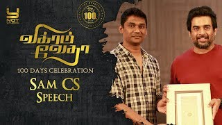 Vikram Vedha 100 Days Celebration | Sam CS Speech | R Madhavan | Vijay Sethupathi | Y Not Studios