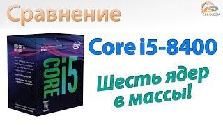 Сравнение Core i5-8400 с Ryzen 5 1600: Шесть ядер в массы!